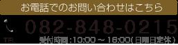 TEL082-848-0215